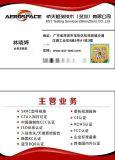 液晶广告机做CE认证