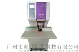 融谷 NB-308 智能全自动铆管装订机