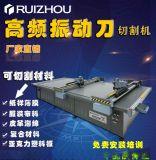 震动刀切割机-广东瑞洲科技有限公司