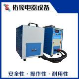 高频加热机生产供应高频加热炉厂家