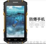 蓝讯W506防爆手机/三防/石油化工专用智能手机/本质安全手机