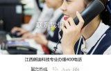 上海400电话免费办理免月租话费低至0.1元