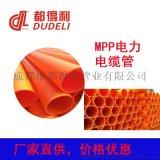 都得利DN160MPP电力电缆保护管 穿线电缆管