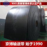 聚酯分层阻燃输送带/EP300-1000*5(4.5+1.5)
