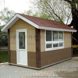 訂做金屬雕花板活動房崗亭景區環保廁所環衛工人休息室集成房屋