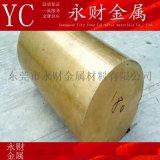 永财现货销售H62 H65 H70 H75 黄铜 黄铜板黄铜棒黄铜管