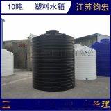 塑料储罐 钧宏10立方耐酸碱储罐