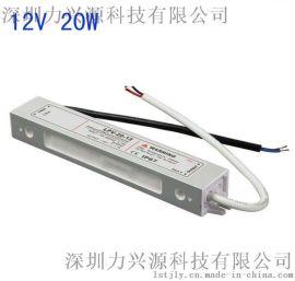 12V 20W防水电源 IP67等级 显示屏电源 LED路灯 地埋灯 草坪灯 标示牌 LXY-FY20U12A