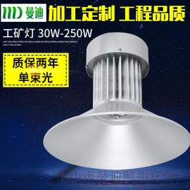 厂家直销聚光灯LED工矿灯30W/50W/80W/100W高棚灯车间仓库照明灯