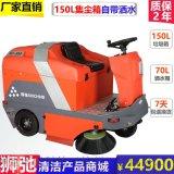扫地车大型保洁环卫清扫车工厂物业驾驶式扫地机