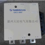 GSC2-265F接触器