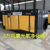 光氧催化废气净化器的处理方法