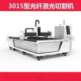 3015激光切割机价格 激光切割机报价  激光切割机厂家排名