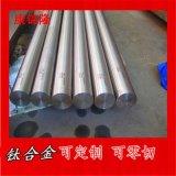 现货批发进口IMI679钛合金 IMI679钛合金光棒 牌号齐全