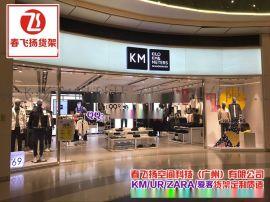 一个新锐设计师快时尚品牌KM服装货架