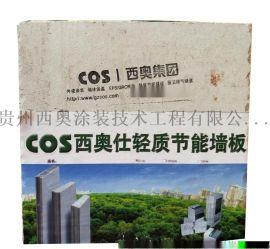 西奧仕輕質牆板  定制銷售