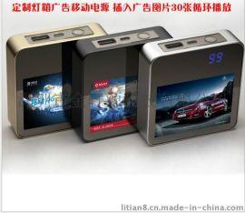 广告礼品定制 方形灯箱广告移动电源 LED灯箱广告充电宝6600毫安