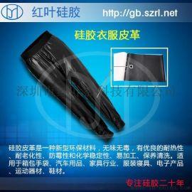 深圳紅葉服裝革皮衣革硅膠皮革
