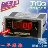 單相電流表JYDQ炯陽電氣RS485通訊報警輸出