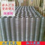 厂家直销镀锌电焊网 墙壁抹灰网 外墙保温网 细丝电焊网