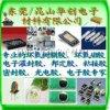 导电胶单组份导电胶变压器外导线粘接导电胶