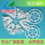 易挂膜组合填料|污水处理组合填料|生物膜填料