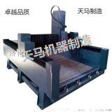 TM-1325數控石碑龍柱石材雕刻機工藝品雕刻機