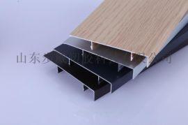 海口拉絲 木紋  鋁合金踢腳線