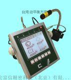 北京主轴电机马达动平衡仪