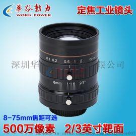 500萬高清像素 三分之二2/3英寸靶面 FA定焦工業鏡頭 8mm-75mm焦距可選