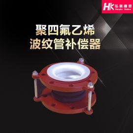 供应钢衬四氟补偿器 轴向型补偿器 品质保证