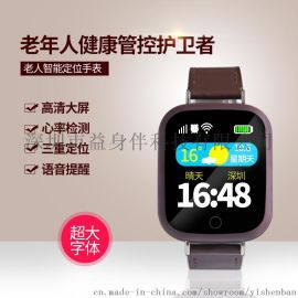 益身伴健康手环 智能GPS定位手表老人定位手表