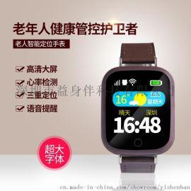 益身伴健康手環 智慧GPS定位手表老人定位手表