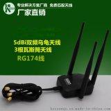 廠家直銷2.4~5.8g烏龜wifi天線