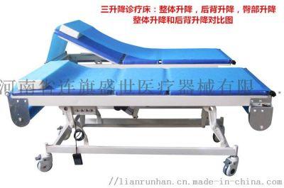 三升降超聲床,電動換床單檢查床,電動換床單超聲床