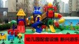 厂家出售新兴幼儿园玩具工程塑料组合滑梯七彩海洋球河南郑州新兴游乐