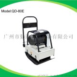 供应勤达QD-80E电动平板夯实机
