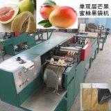 多功能自动蜜柚果袋机制作蜜柚袋机器
