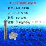 太阳能农业灌溉不锈钢深井水泵4寸650W-1000W