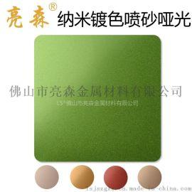 亮森彩色不锈钢纳米镀喷砂哑光工艺板材家居建材装饰不锈钢材料