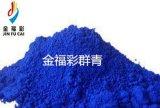 金福彩化妆品增白用群青蓝5008