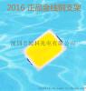 2016 0.2w白光灯珠6000-6500k