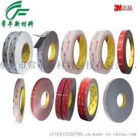 厂家供应 3m胶 3m背胶 3M胶带 3m胶纸 3m高温贴纸 强力3m双面胶 3m双面胶带 可模切成型