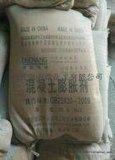 化工原料 混凝土膨脹劑