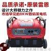 8KW小型数码变频发电机
