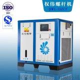 上海螺杆空压机 权伟空气压缩机气泵空压机螺杆式空压机QWL-15ZCV