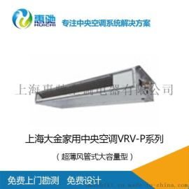 上海大金家用中央空調報價_超薄風管式大容量型