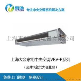 上海大金家用中央空调报价_超薄风管式大容量型