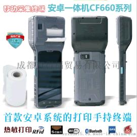 安卓PDA手持终端RFID条码扫描热敏打印一体机