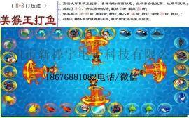 美猴王打鱼游戏机 8人美猴王打鱼游戏机价格 连线机厂家 新款连线压分机 平板压分机 广州游戏机厂家